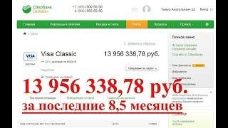 Как заработать деньги на карту сбербанка 2700 руб за день