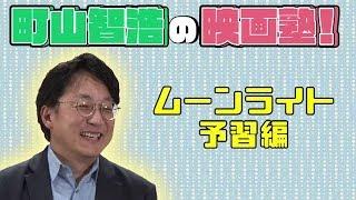 町山智浩の映画塾!「ムーンライト」<予習編>【WOWOW】#206