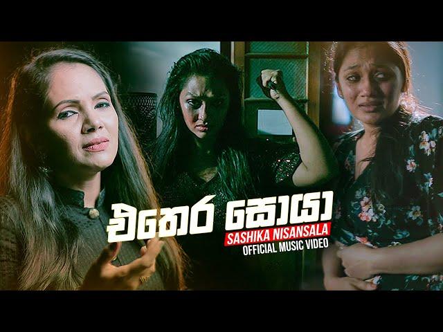 Ethera Soya (එතෙර සොයා) - Sashika Nisansala Official Music Video