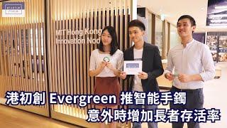 港初創Evergreen推智能手鐲 意外時增加長者存活率