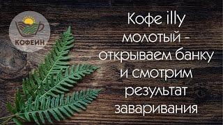 видео Лавацца кофе молотый в банке / 100 % арабика -КОФЕРАЙ БАЛАШИХА