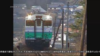 ARSGW-0330T 【キハ58】 急行「つやま」 【キハ48】