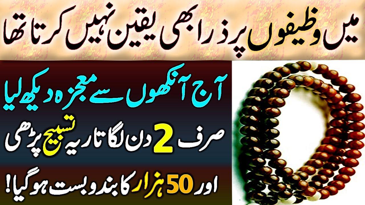 Meney 2 Din Lagatar Ye Tasbih Parhi | 50 Hazar Ka Bandobast Hogya