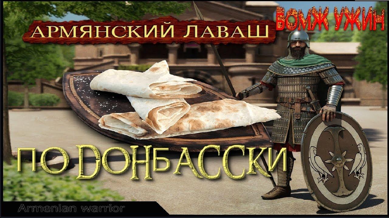 Готовим Армянский лаваш по Донбасски