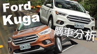 【購車分析】Ford Kuga 1.5 Vs. 2.0|前驅與四驅交戰