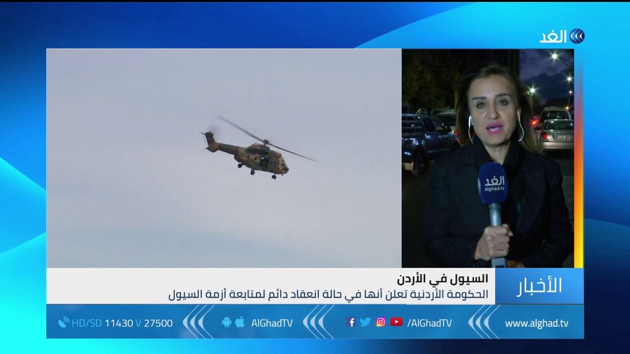 مراسلة الغد: إعلان حالة الطوارئ في منطقة العقبة الأردنية بسبب السيول
