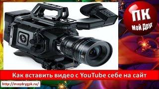 Как вставить видео с YouTube себе на сайт(Техника исполнения желаний http://track.adwad.ru/SHBlg http://moydrygpk.ru/ Для увеличения функциональности своего сайта жела..., 2013-03-18T13:00:19.000Z)