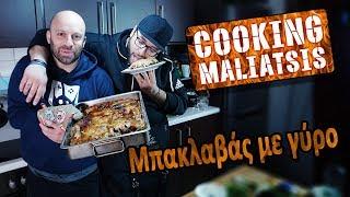 Cooking Maliatsis - 127 - Μπακλαβάς με γύρο