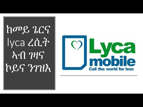 Lycamobile To Top Up ከመይ ጌርና Lyca ረሲት ኣብ ገዛና ኮና ንገዝእ