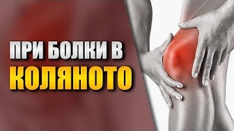 Облекчаване на болката в коляното - 5 упражнения срещу болки в коленете