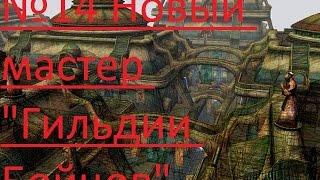 """Прохождение: Morrowind - №14 Новый мастер """"Гильдии Бойцов"""""""