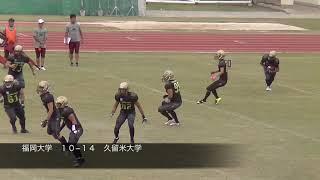 2018 九州アメフト 福岡大学 vs 久留米大学 week 7