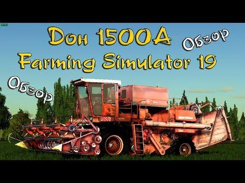 #Обзор мода #Дон1500А для Farming Simulator 19