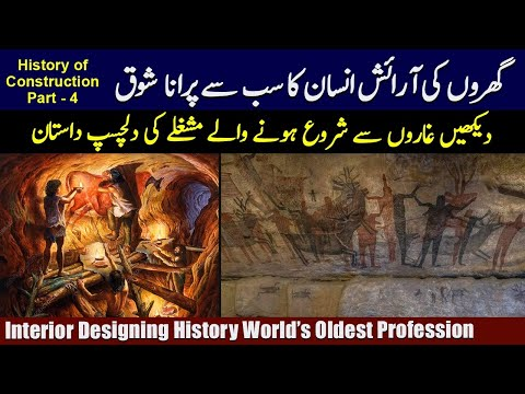 (Part 4) Old Construction Techniques and Revolutions, Interior Designing History From Ages