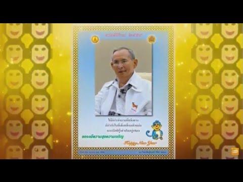 เรื่องเล่าเช้านี้ ในหลวง พระราชทาน ส.ค.ส. - พรปีใหม่ 2559 แก่ปวงชนชาวไทย (1ม.ค.59)
