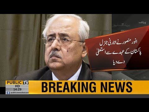 attorney-general-of-pakistan-anwar-mansoor-khan-tenders-his-resignation