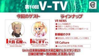 [LIVE] 第10回 V-TV放送 アフタートーク