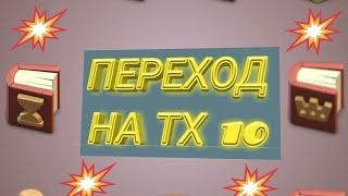 ПЕРЕХОД НА ТХ 10|РУНЫ+КНИГИ+ЗЕЛЬЯ|ПОЛЕЗНАЯ ИНФА!!!