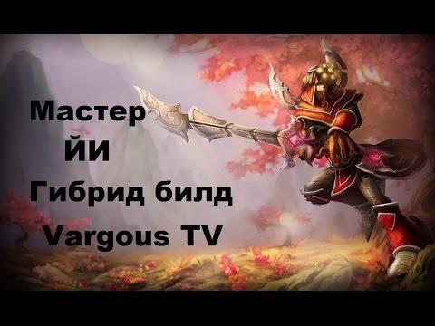 видео: league of legends Мастер ЙИ Гибрид Гайд