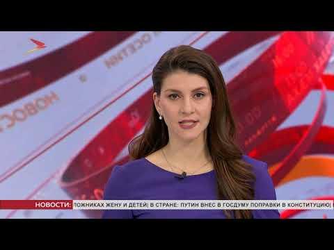 Новости Осетии | 2 марта 2020