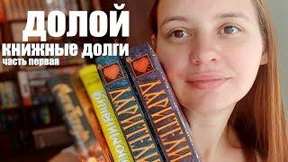 ДОЛОЙ КНИЖНЫЕ ДОЛГИ! 1-10 СЕНТЯБРЯ