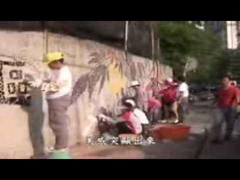 短竹社區 短竹社區壁畫