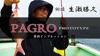 俳優・生瀬勝久がパグロプロトタイプで、タイラバにチャレンジ!