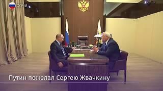 Владимир Путин встретился с ВрИО Томской области