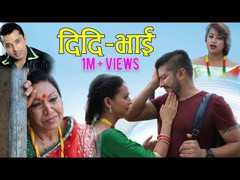 New Nepali Teej Song|| DiDi Bhai||Khuman Adhikari&Smriti Timilsina Ft.Mahendra Gautam