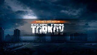 Escape from Tarkov — Мнение о бета версии игры