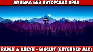 Raven & Kreyn - Biscuit (Extended Mix) (NoАП) [Gaming Music]