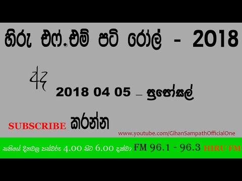 Hiru FM : Pati Roll — 2018 04 05 - Proposal - ප්රපෝසල්