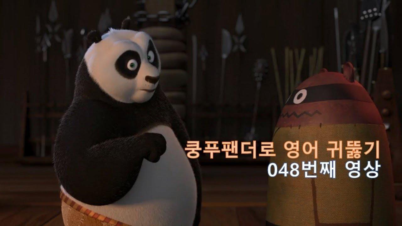Download Kung Fu Panda 048.멋진 사람은 영어 귀뚫기로 공부합니다. I got it right here.
