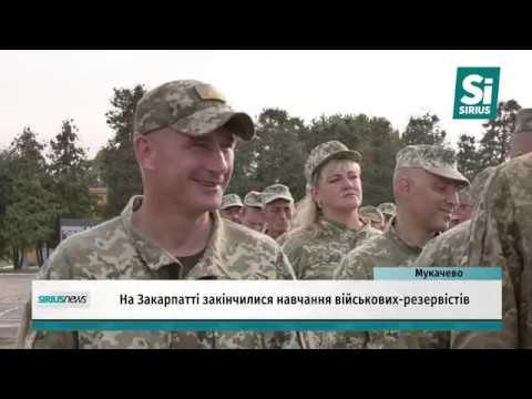На Закарпатті закінчилися навчання військових-резервістів