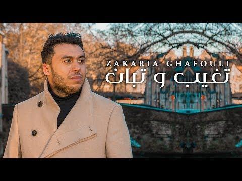 Zakaria Ghafouli - Tghib W Tban (EXCLUSIVE Music Video) | (زكرياء الغفولي - تغيب و تبان (حصريآ