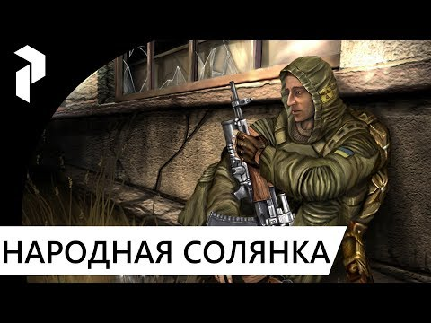 СТАЛКЕР НАРОДНАЯ СОЛЯНКА (ГРАФОН+ОРУЖЕЙКА) #1