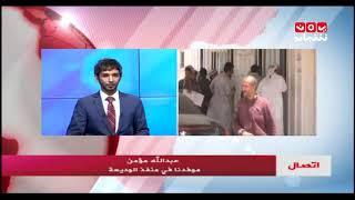 المليشيات تحتجز جوازات سفر لألفي حاج وتعرقل مغادرة مئات آخرين  | عبدالله مؤمن - يمن شباب