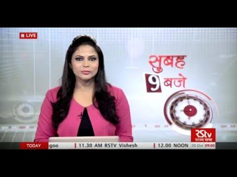Hindi News Bulletin | हिंदी समाचार बुलेटिन – Oct 20, 2017 (9 am)