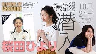 その美貌と演技力に注目が集まる高校生女優・桜田ひよりさんがサッカー...