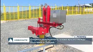 Откриха разширената газова връзка между България и Турция