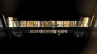 [2020 대진연 연말…