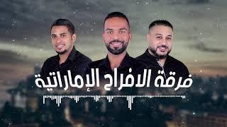 فرقة الافراح الاماراتيه- معلايه نار نار🔥🔥 نول مانلول حفلة مسقط  🔥🔥🔥🔥🔥🔥🔥🔥