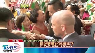 【十點不一樣】蔡總統撿到槍 大阪G20後學者憂:槍開始生鏽