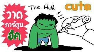 วาดเจ้ายักษ์เขียวHULK-HOW TO DRAW HULK