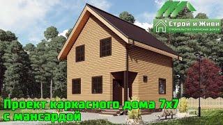 видео Проект дома 7×7