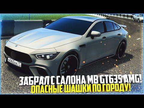 ЗАБРАЛ С САЛОНА НОВЫЙ MB GT63S AMG 2019! ШАШКИ ПО ГОРОДУ! - CITY CAR DRIVING