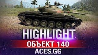 Оборона на три звезды! Объект 140 в World of Tanks