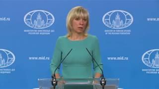 Брифинг М.В.Захаровой, Москва, 13 декабря 2018 года