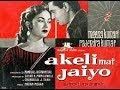 Radio Ceylon - 26-12-18 - Ek Hi Film, Akeli Mat Jaiyo (1963) Ke Geet