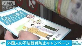 適正な外国人雇用を・・・入管などが飲食店へ呼びかけ(19/06/04)
